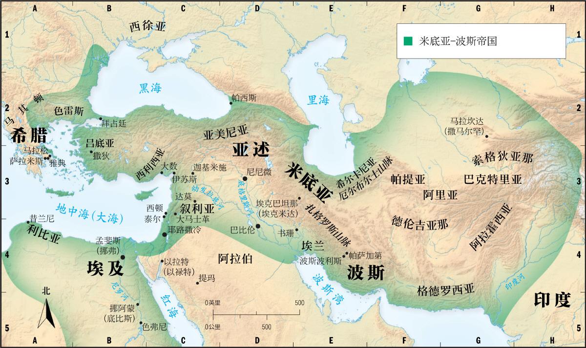 玛代波斯帝国