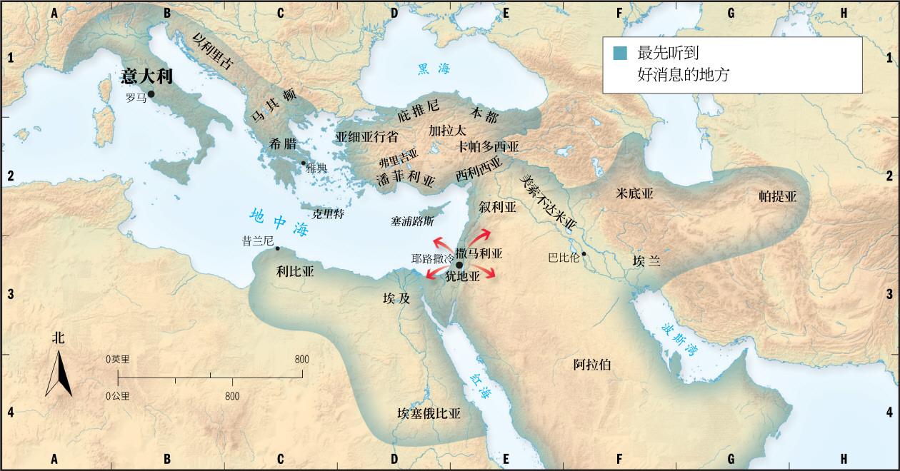 使徒时代福音传播的范围