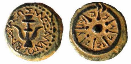 上图:罗马时代的小钱(Lepton),每个Lepton相当于一得拿利乌的128分之一。寡妇的两个小钱可能就是这种的样子,当时一顿饭大约需要5个小钱。