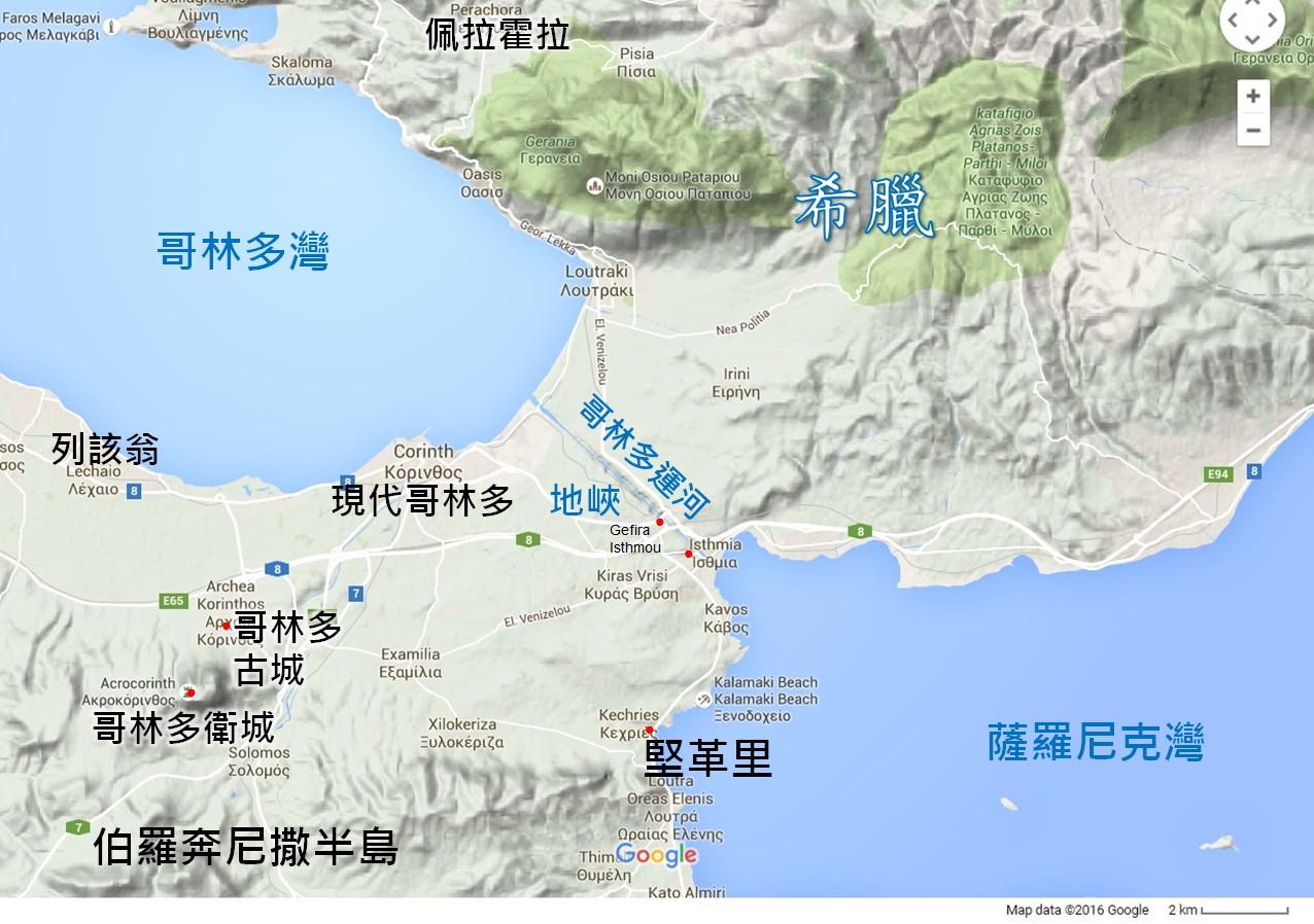 上图:希腊本土与伯罗奔尼撒半岛的哥林多地峡。