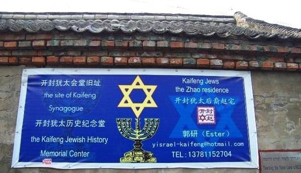 上图:开封市区东部的犹太会堂旧址。