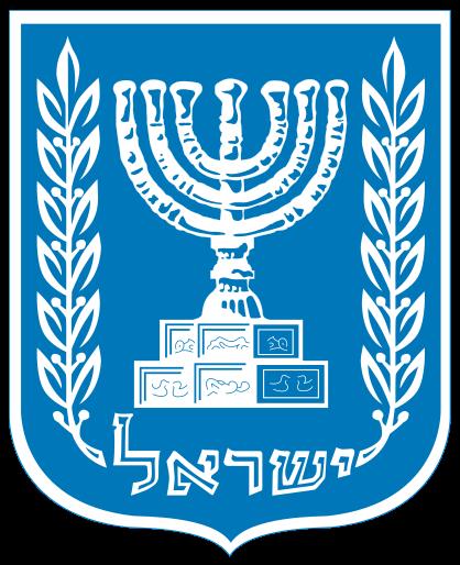 """上图:现代以色列国徽是一个由橄榄围绕的金灯台,下方写着""""ישראל""""(以色列的希伯来语)。这个金灯台是根据提多凯旋门上的图案为蓝本设计的。"""