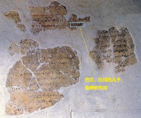 上图:1967年在约旦Deir 'Alla发现的主前880-770年的代尔阿拉碑文(Deir 'Alla Inscription),用亚兰文写成。碑文上提到,「比珥的儿子巴兰」是一个先知,能在夜间领受神明的信息。这位巴兰可能就是被巴勒请来咒诅以色列人的巴兰,因为很有名气,所以一直流传了许多年。