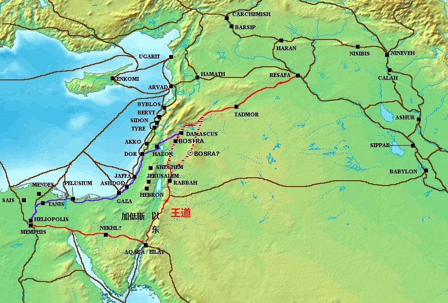 上图:红线就是王道(King's Highway)。王道是古代中东地区的一条重要的贸易商道,从埃及开始穿越西奈半岛,经过约旦南部的亚喀巴湾的以旬迦別,往北经过西珥山区、波斯拉、吉珥哈列设、底本、希实本、拉巴、基列拉末和大马士革,一直到幼发拉底河后连上沿海大道前往吾珥。王道与沿海大道是兵家必争之地,王道贯穿了约旦河东的以东、亚扪、摩押。为了控制王道,以色列和这些国家之间在历史上经常争战。