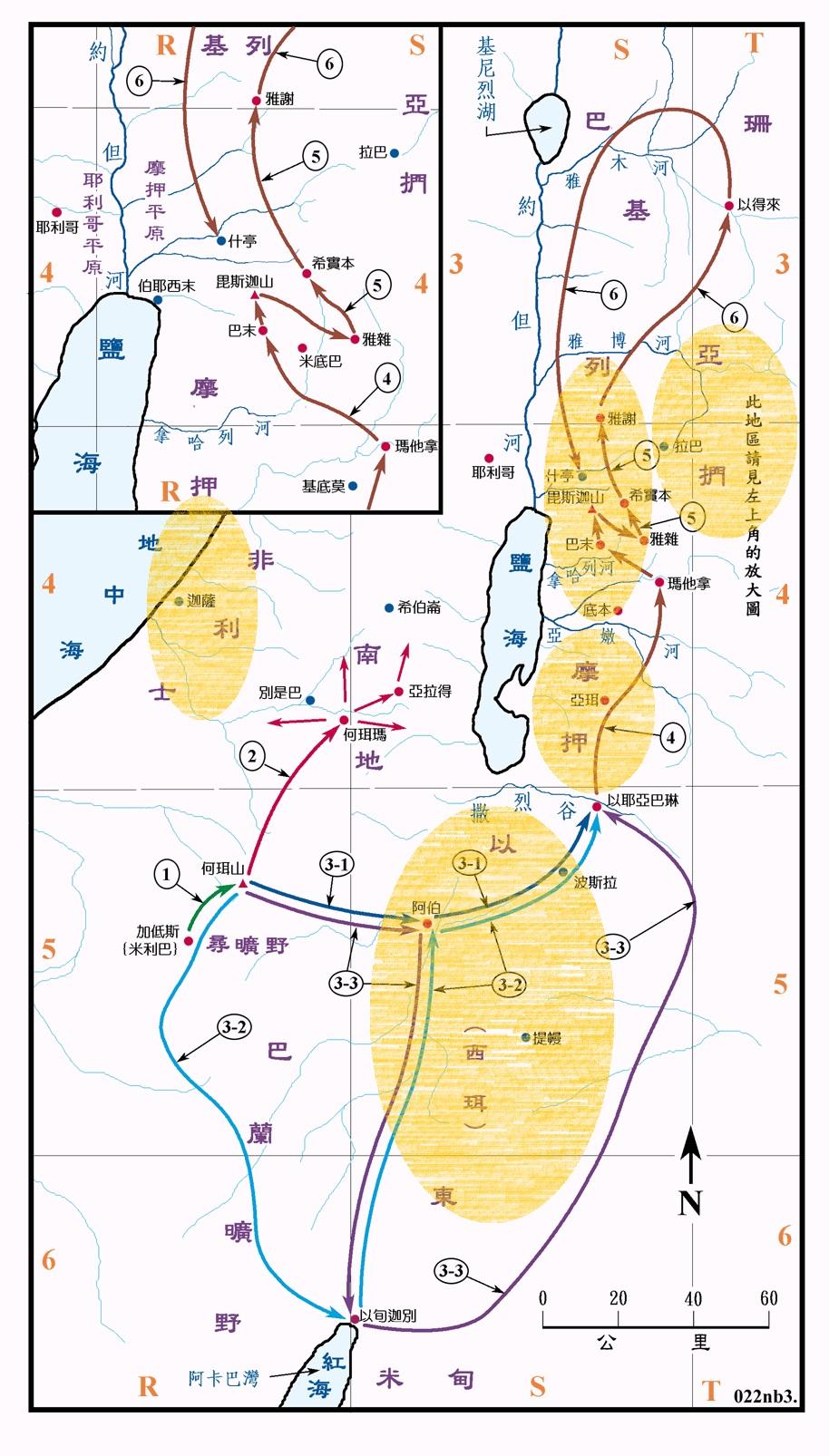上图:以东、摩押、亚扪、非利士人和亚摩利王西宏的地。以色列人经过以东、摩押和亚扪的边界,夺取了亚摩利王西宏的地:1. 从加低斯起行,到了何珥山,亚伦去世(民二十22 )。2、迦南人攻击以色列人,但被以色列人所击败(民二十一1-3 )。3、他们经阿伯、以耶·亚巴琳,安营在撒烈谷(民二十一10)。这段路程可能有三种不同的路线,3-1表示向东直接穿过以东,3-2表示先向南到以旬·迦别,再去阿伯;3-3表示向东到了阿伯,然后转南到以旬·迦别,再去撒烈谷。4、过亚嫩河,经亚珥、玛他拿、拿哈列、巴末、摩押地的谷,就到了毗斯迦的山顶(民二十一13-20 )。5、击败住西实本的亚摩利王西宏,夺取了他的城邑(民二十一21-32)。6、在以得来击败巴珊的王噩,夺取了他的土地。然后南返﹐安营在摩押平原(民二十一33-二十二1 )。