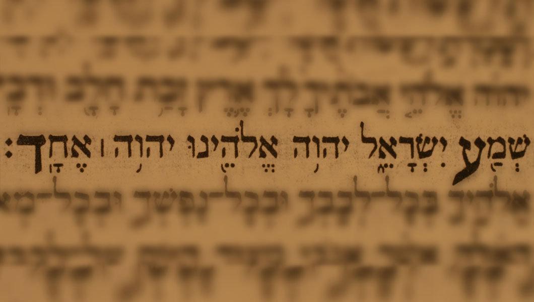 上图:「以色列啊,你要听!耶和华——我们神是独一的主」(申六4)的妥拉抄本。这节经文是整本圣经信仰的根基,所以希伯来文的第一个单词与最后一个单词的结束字母要比普通字母大一些。