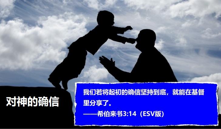 上图:「确实的信心」不只是信有神,也是对神满有把握,就像这个孩子对父亲满有把握一样。