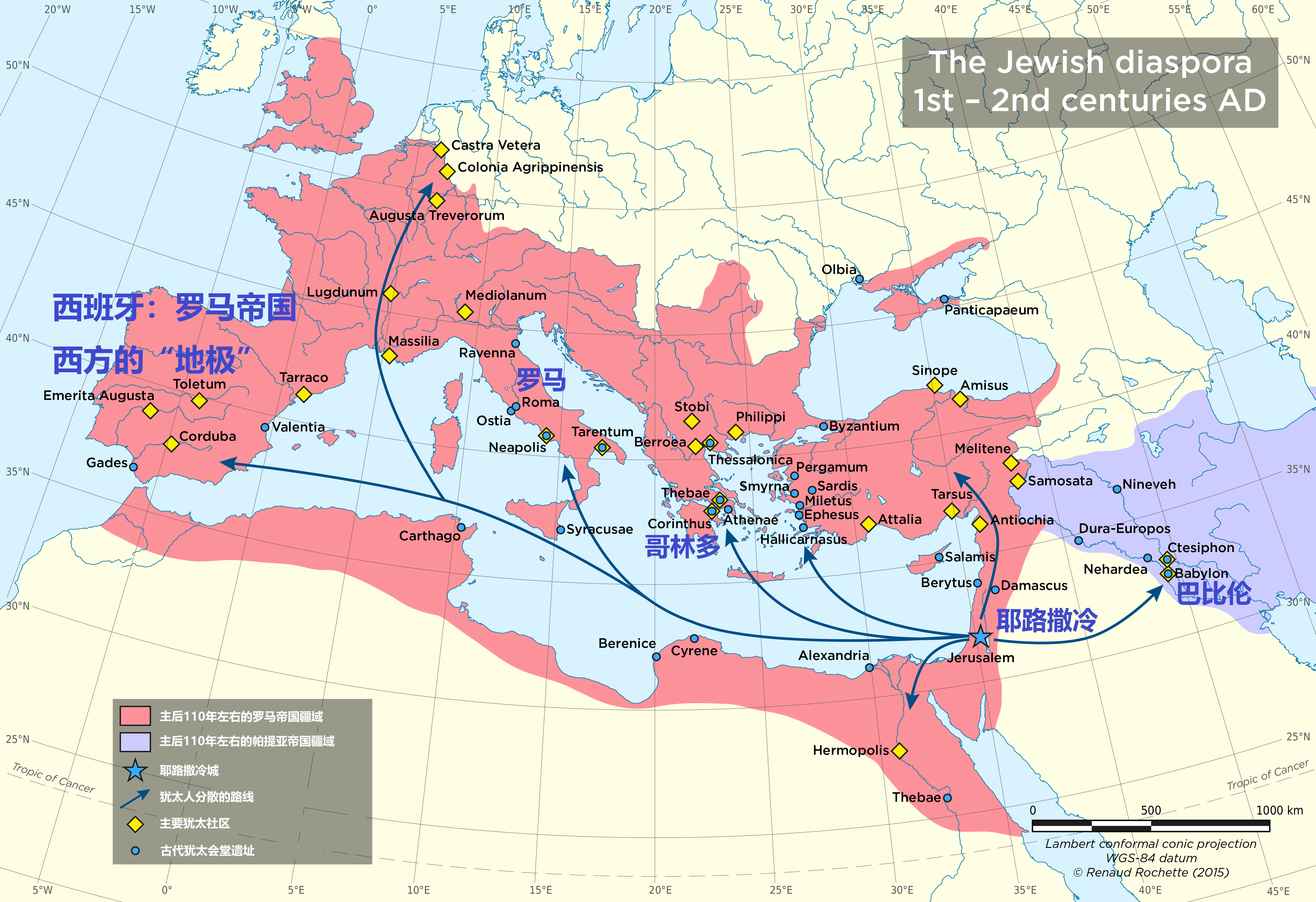 上图:第一至二世纪犹太人大流散的分布图。神把犹太人分散在万国之中,既是管教,也是祝福。因为犹太人遍及罗马帝国和帕提亚帝国,所以门徒们可以「在耶路撒冷、犹太全地,和撒马利亚,直到地极」为基督作见证(徒一8)。西班牙是当时已知的世界中西方的「地极」,也有犹太人定居,所以保罗盼望把福音传到西班牙。
