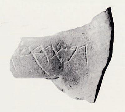 上图:从耶路撒冷西北13公里的吉布(el-Jib)出土的陶制葡萄酒瓶柄,上面用古希伯来文刻着「基遍」。总共发现了二十九个这样的瓶柄。因此,el-Jib被认定为基遍。