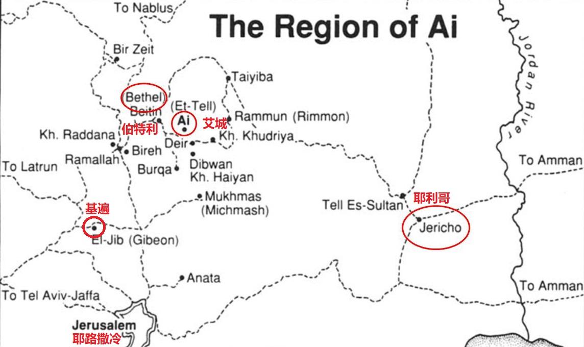 上图:基遍位于艾城西南16公里、耶路撒冷西北13公里,很可能成为以色列人攻占艾城之后的下一个目标。