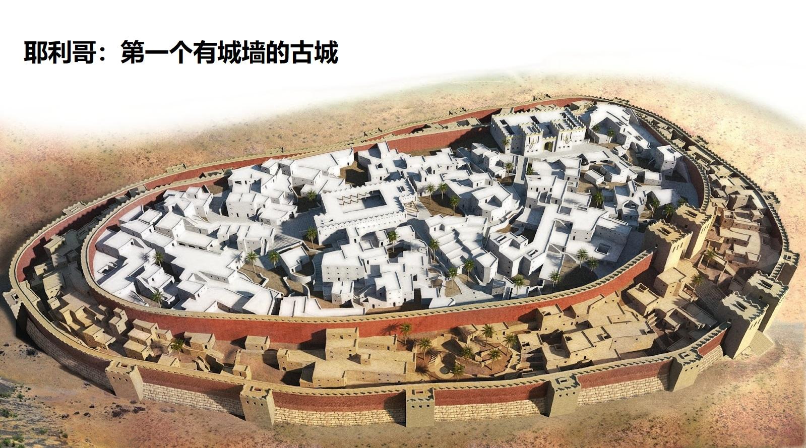 上图:耶利哥古城是世界上海拔最低的城市之一,也是最古老的城市之一,是扼守迦南中央山地入口的重要堡垒。由于附近的Ein as-Sultan泉水可供灌溉,当地的人类活动遗迹始于主前1万至9千年,被认为是世界上最古老的城镇。城墙内的区域很小,只能居住大约2000人。因为当时的城市不是为了居住,而是为了防御。大多数人住在城外,战时进城躲避。耶利哥城有内外两层城墙,两墙中间距离4-5米,有储藏区和房屋,喇合就住在这样的房子里。已发现的城墙有1.5-2米厚,3.7-5.2米高,围绕着城墙的是一圈宽8.2米、深2.7米的护城河。绕城一圈约600米。