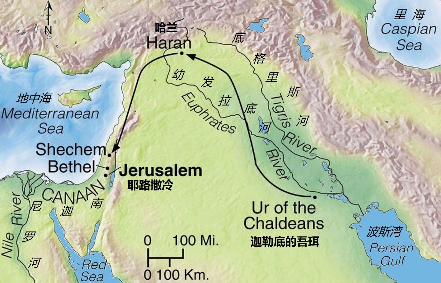 上图:亚伯拉罕从吾珥到迦南的路线,全程约1900公里。「亚伯拉罕和拿鹤的父亲他拉,住在大河那边事奉别神」(书二十四2),神呼召亚伯拉罕离开了幼发拉底河那边的老家吾珥。他们可能是沿着幼发拉底河西岸的商业大道前往迦南,沿途经过巴比伦、利马、哈兰和大马士革等城市,从吾珥到哈兰大约1100公里,从哈兰到迦南地大约800公里。亚伯拉罕信靠神,凭信心走完了这段漫长的路程,所以圣经说:「亚伯兰信耶和华,耶和华就以此为他的义」(创十五6)。