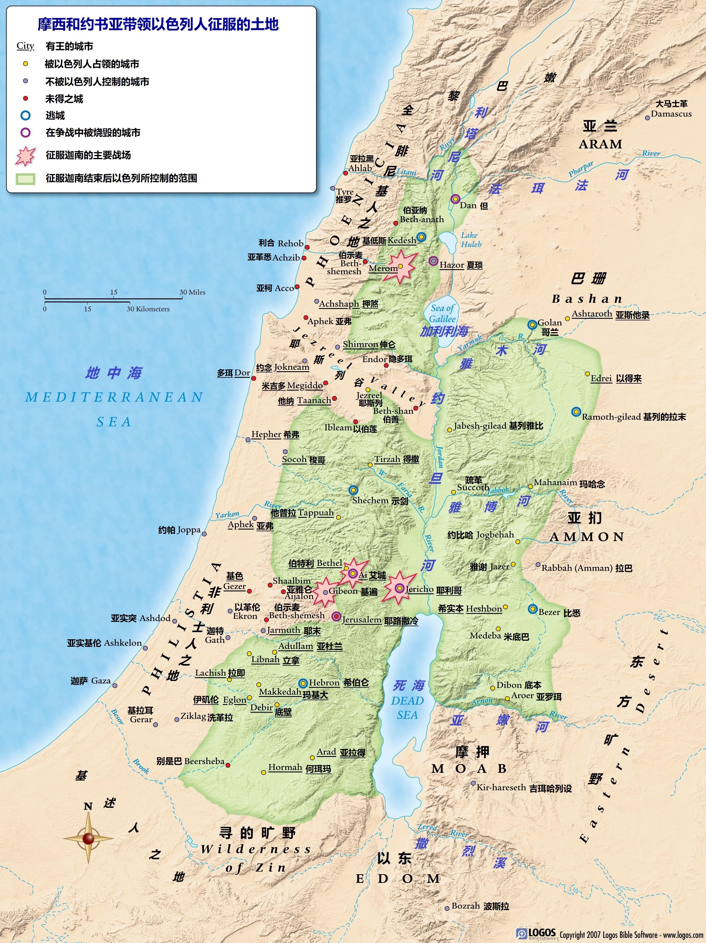 上图:约书亚开始分地时,以色列人的已得之地和未得之地。