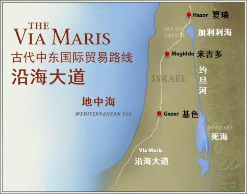 上图:所罗门王建了夏琐、米吉多、基色三个防卫城(王上九15),用于控制从美索不达米亚到埃及的国际贸易路线:沿海大道(Via Maris)。