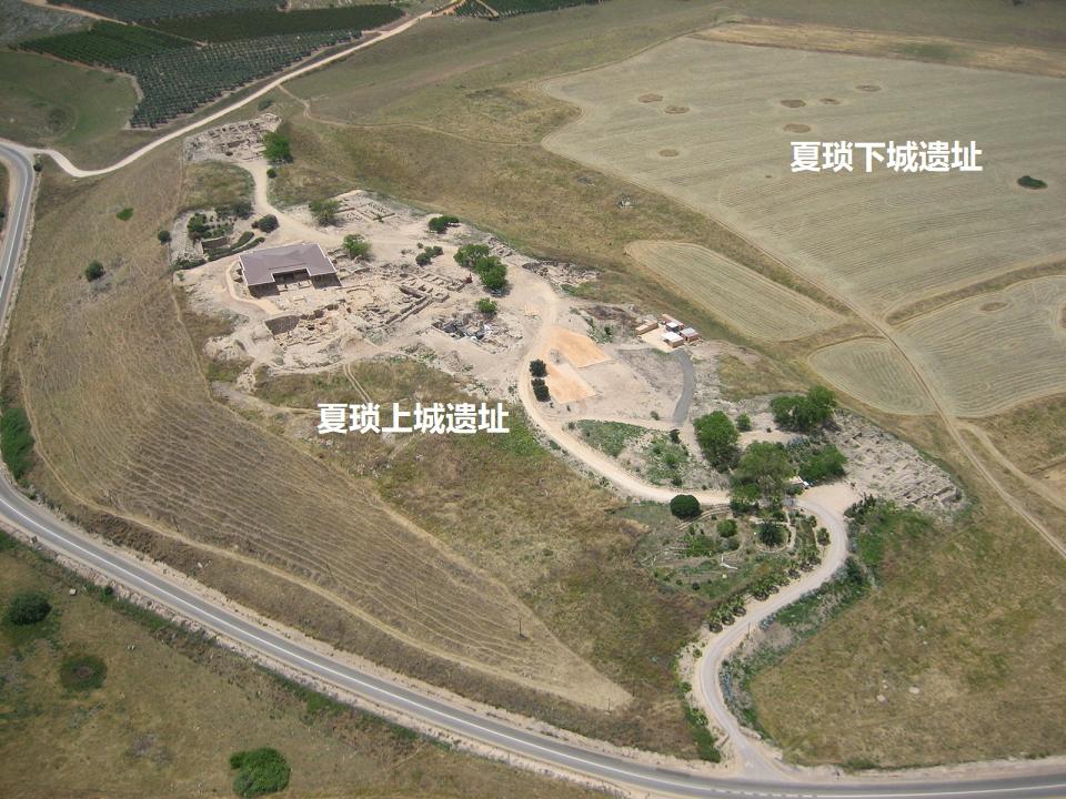 上图:夏琐遗址(Tel Hazor)是以色列最大的古城遗址,占地200英亩,是联合国世界文化遗产。夏琐位于加利利海西北16公里左右,扼守沿海大道(Via Maris),是迦南地北部的战略与商业重镇,迦南最大的城市,防卫坚固,「素来夏琐在这诸国中是为首的」(书十一10)。迦南人的夏琐包括上城和下城两部分,被约书亚烧毁。后来所罗门重建了上城(王上九15)。