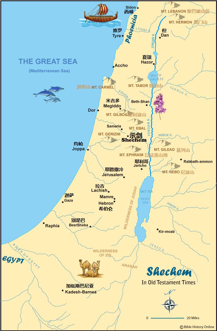 上图:示剑位于迦南地的中央、以巴路和基利心山之间,是迦南地南北道路和东西道路的十字路口。