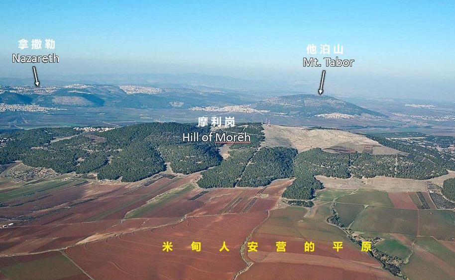 上图:摩利亚岗是耶斯列平原中间隆起的一片丘陵。米甸人就摩利岗南面的耶斯列平原上安营,他们「像蝗虫那样多,人和骆驼无数」(士六5)。