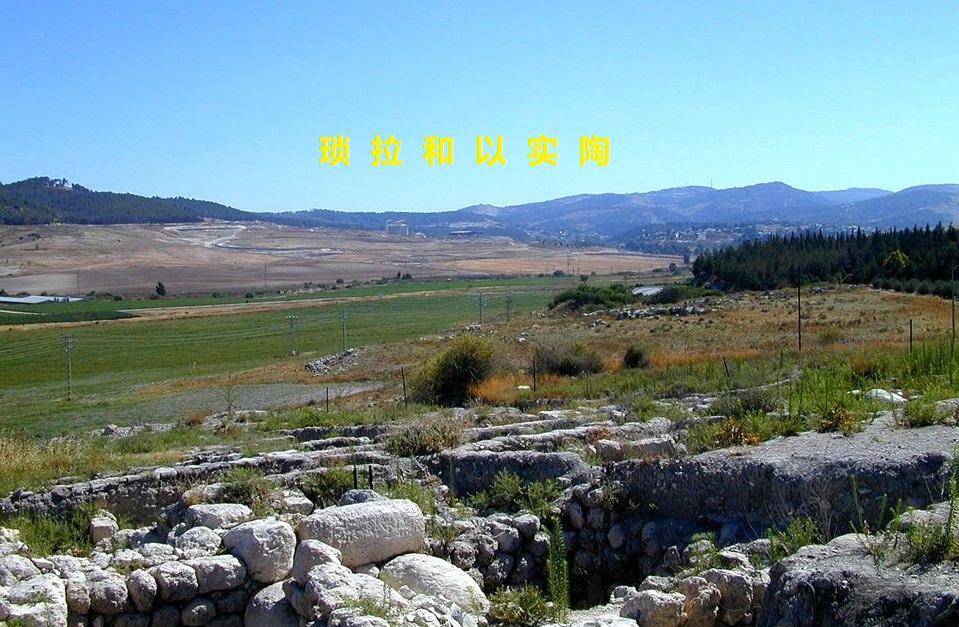 上图:从伯示麦远眺琐拉和以实陶。以实陶在琐拉东面大约2.5公里。