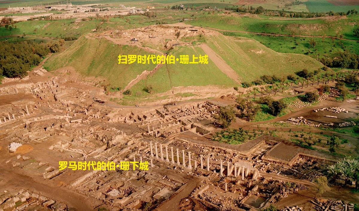 上图:伯·珊遗址,分为上城和下城,位于海平面以下120米,东面5公里就是海平面以下275米的约旦河谷。上城建在一个大土岗上,青铜时代晚期是埃及统治迦南北部的行政中心。罗马庞贝将军在主前63年重建伯·珊下城,成为低加波利地区的首府,直到主后749年毁于地震。