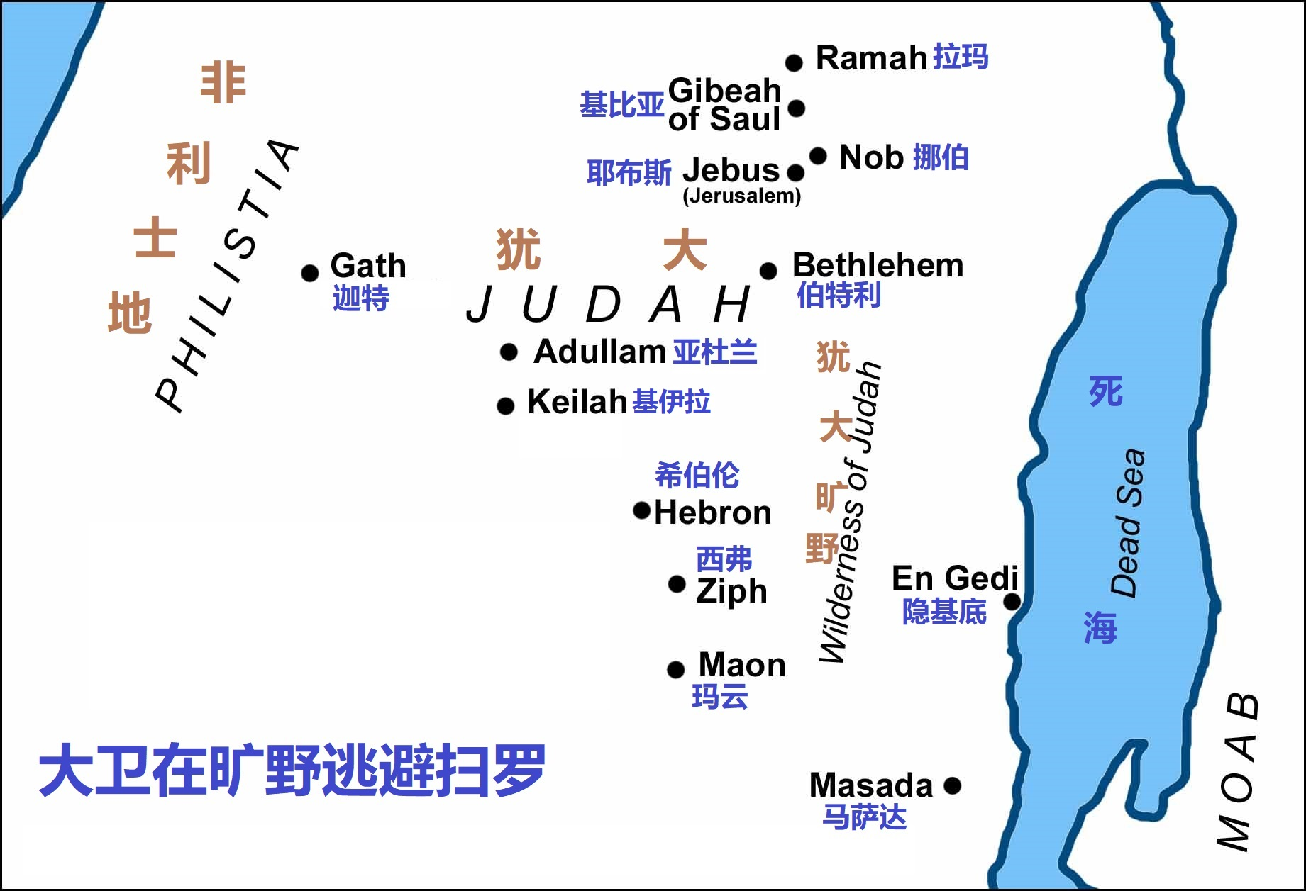 上图:大卫在旷野逃避扫罗的主要地点。