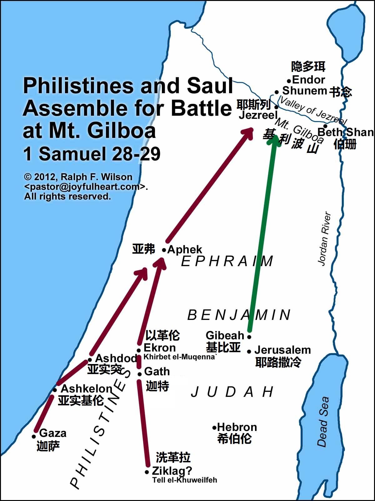 上图:大卫、非利士人和扫罗的行军路线。