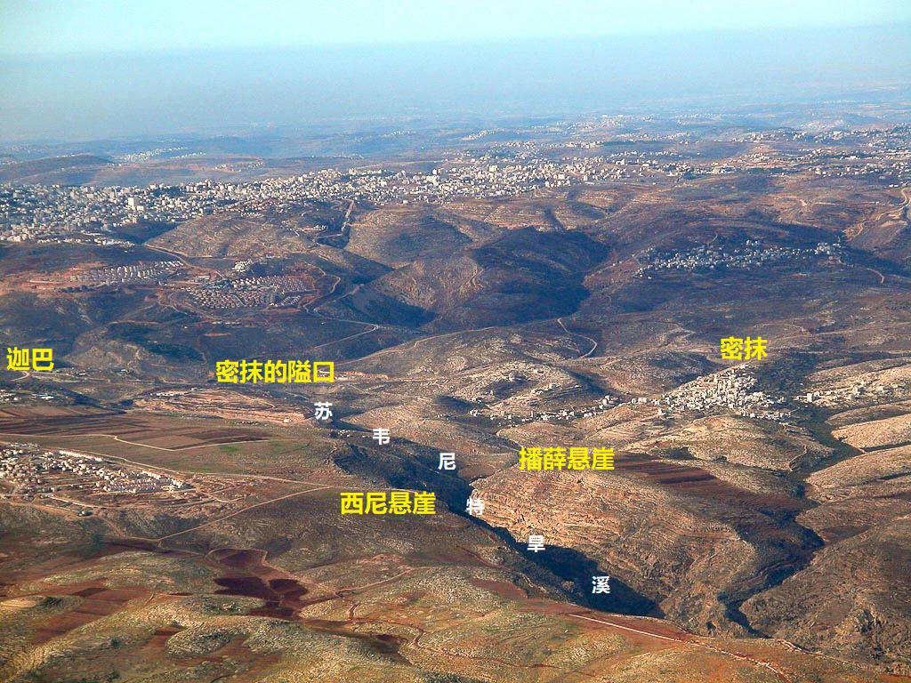 上图:「便雅悯的迦巴」(王上十五22)在密抹南面,「密抹的隘口」(撒上十三23)位于从北方通往耶路撒冷的路上,是横越苏韦尼特旱溪(Wadi Suwenit)峡谷的战略渡口。亚撒紧急修筑便雅悯的迦巴,可以控制「密抹的隘口」,阻止北方再次入侵,使苏韦尼特旱溪的峡谷成为南国犹大和北国以色列的天然分界线。
