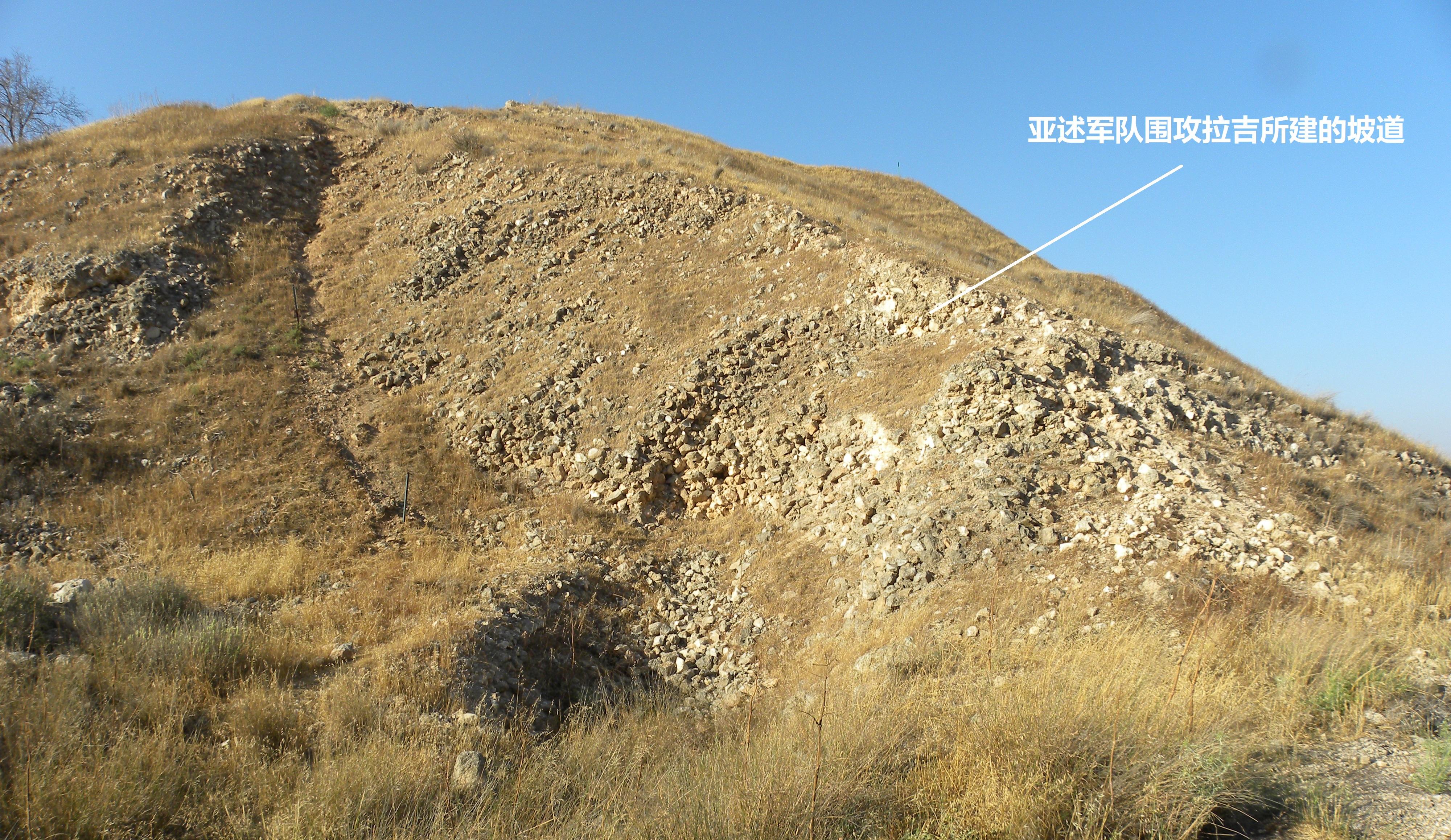 上图:主前8世纪,亚述军队围攻拉吉时所建的攻城坡道(Siege Ramp),坡道上挖出了许多攻守双方使用过的箭头、吊索、链子和石摆。后来罗马军队攻陷马萨大(Masada),也是使用了坡道。