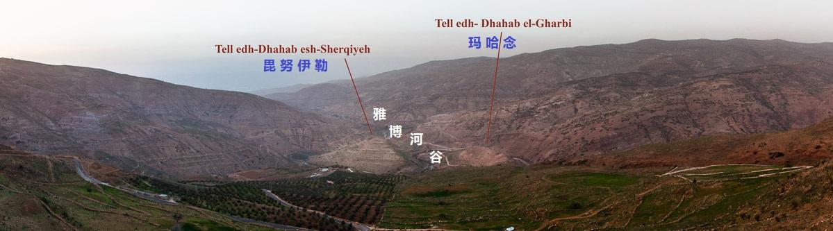 上图:约旦河东、雅博河北岸可能的玛哈念遗址。