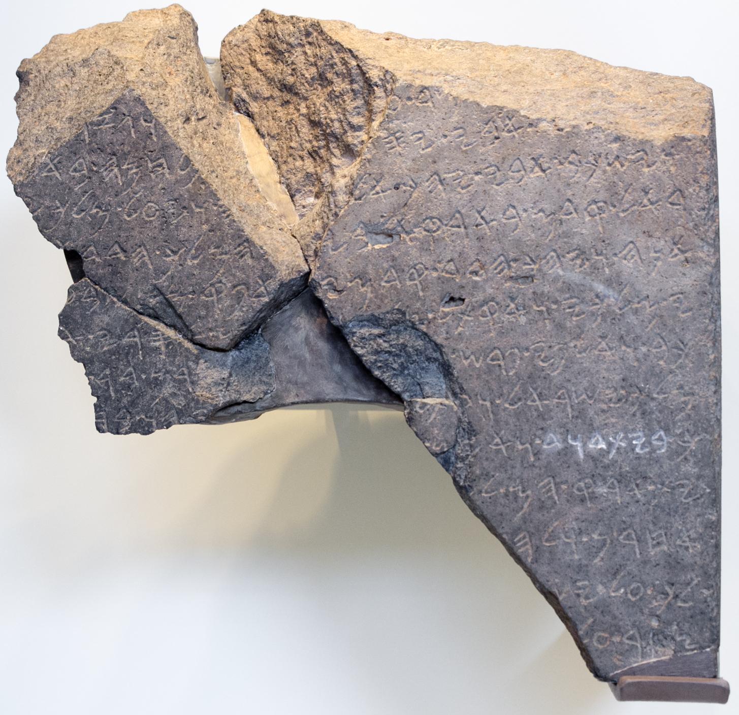 上图:但丘石碑(Tel Dan Stele) 是1993-1994年在以色列北部的但城遗址(Tel Dan)发现的几块黑色玄武岩碑,可能是主前9-8世纪的亚兰王哈薛所立,用来夸耀自己对以色列的胜利。碑上刻着「大卫的家室 BYTDWD」,这是「大卫的家室」这个名字第一次在考古学资料中得到辨识。在此之前,一些圣经批评者极端到一个地步,甚至认为历史上根本不存在大卫王。