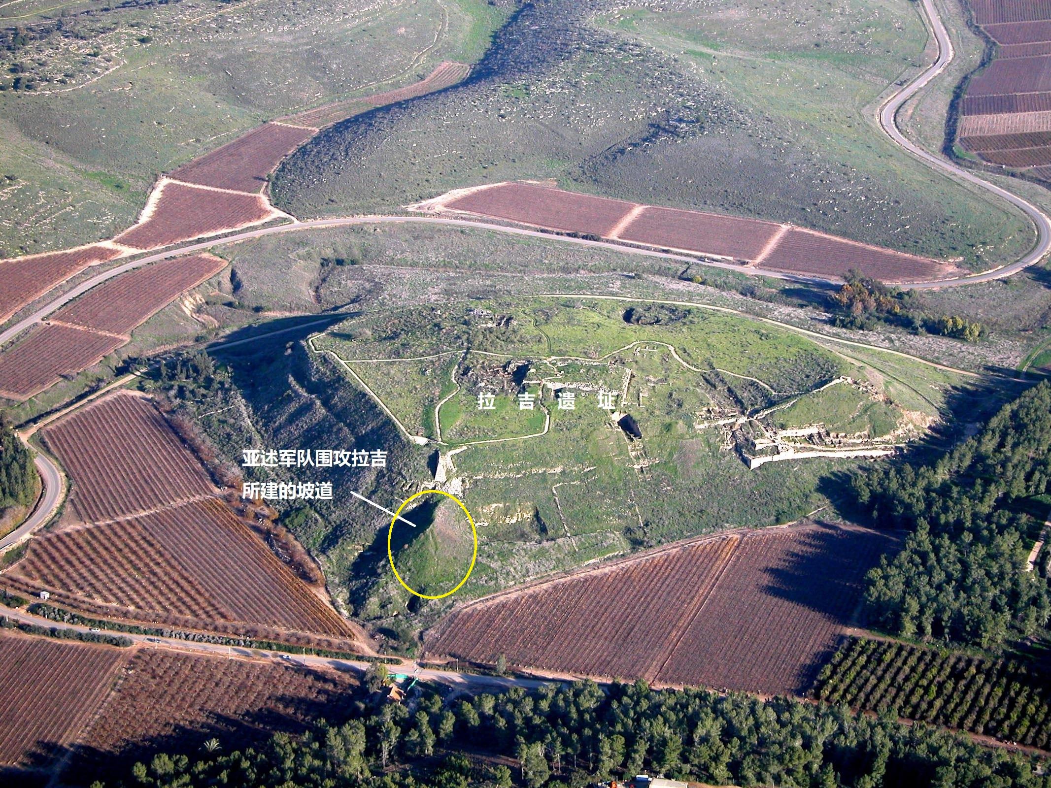 上图:犹大要塞拉吉遗址。主前8世纪,亚述王西拿基立攻打犹大王希西家,亚述军队在拉吉的西南角建了坡道,攻上拉吉的城墙。