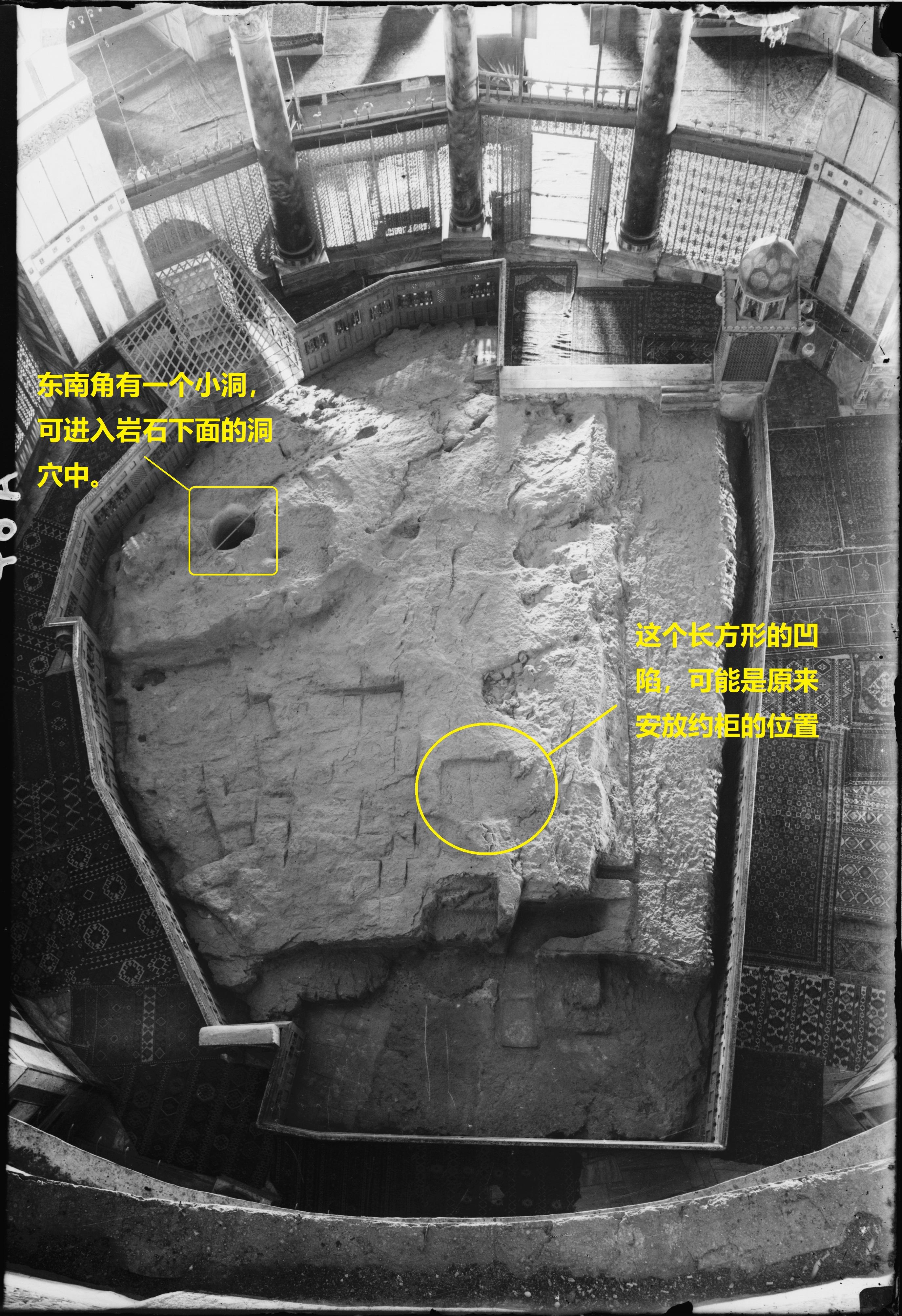 上图:岩石圆顶清真寺金顶下面的基石(Foundation Stone)俯瞰图,摄于1900-1920年。其中的长方形凹陷,可能就是原来安放约柜的位置。左上角的小洞可以进入下面的天然洞穴。