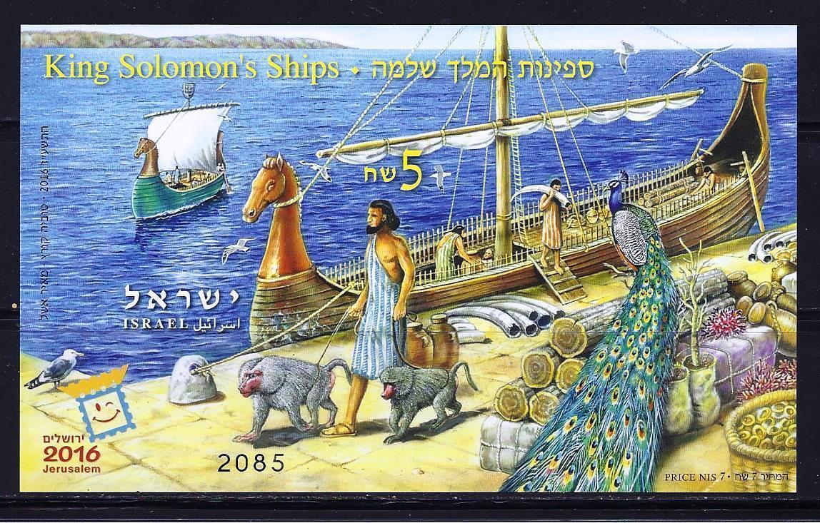 上图:2016年以色列邮票上描绘的所罗门的船队。船的样式是腓尼基式的。「王有他施船只与希兰的船只一同航海,三年一次,装载金银、象牙、猿猴、孔雀回来」(王上十22)。
