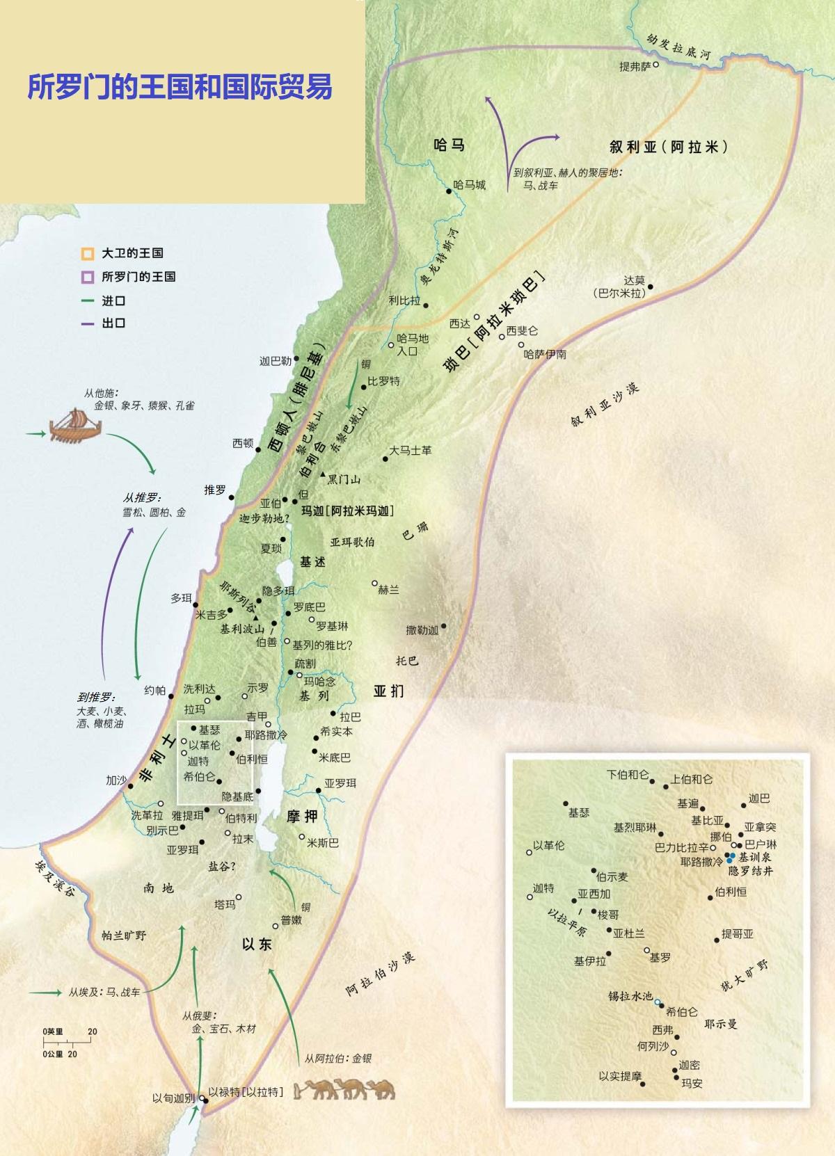 上图:大卫和所罗门的王国,及所罗门的国际贸易。