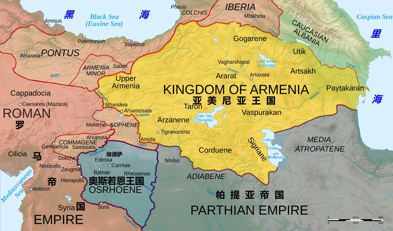 上图:历史上的第一个基督教国家亚美尼亚。主后301年,亚美尼亚国王梯里达底三世(Tiridates III of Armenia,主后250-330年)由被他关押了十三年的启蒙者格列高利(Gregory the Illuminator,主后257-331年)施洗,结束了长期对基督徒的迫害,并将亚美尼亚使徒教会(Armenian Apostolic Church)定为国教。