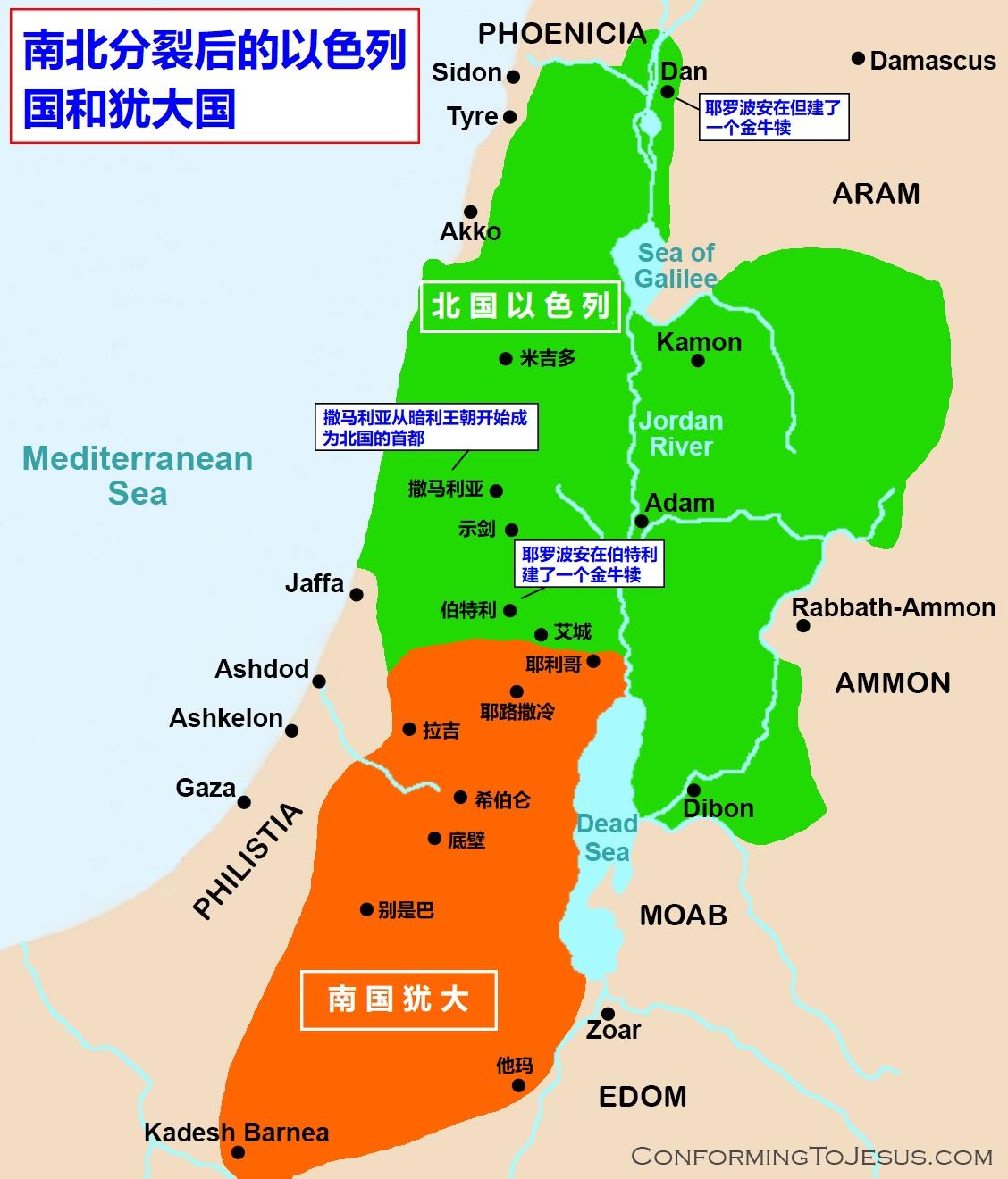 上图:南北分裂后的以色列国和犹大国。耶罗波安在北国最北面的但和最南面的伯特利设立了两个金牛犊,以阻止百姓前往耶路撒冷的圣殿敬拜神。