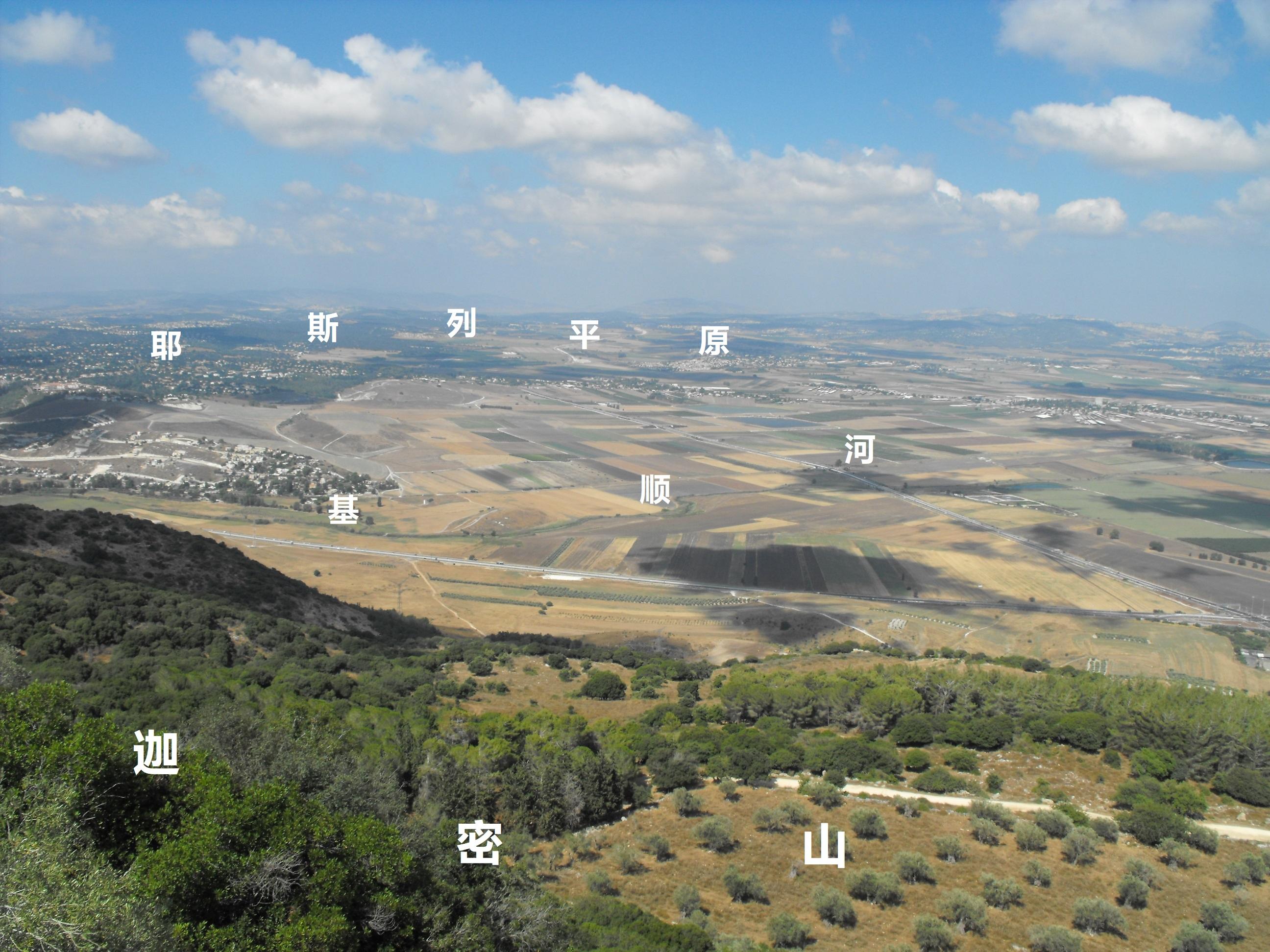 上图:从迦密山俯瞰基顺河与耶斯列平原。