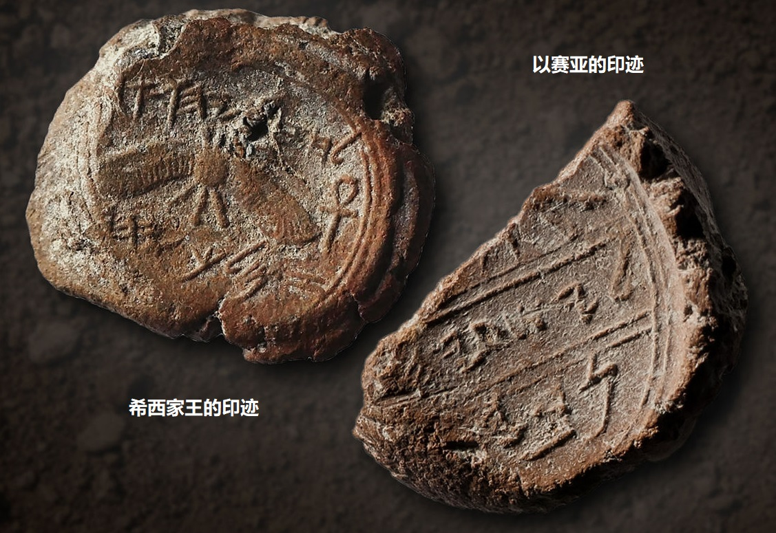 上图:耶路撒冷Ophel考古现场发现的两个粘土印迹(Bulla)。左边那个写着「属于犹大王亚哈斯的儿子希西家」,图案是带双翼的太阳和象征生命的埃及生命之符(Ankh)。右边那个写着「以赛亚」。