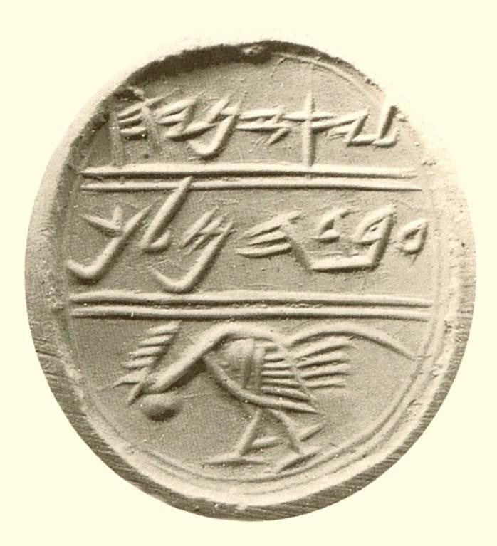 上图:米斯巴的Tell en-Nasbeh墓中出土的主前6世纪玛瑙印章,上面刻着「属于王的仆人雅撒尼亚」,这人可能就是「玛迦人的儿子雅撒尼亚」(王下二十五23)。