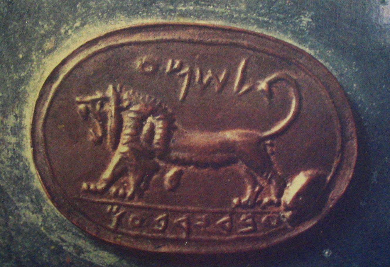 上图:米吉多遗址(Tel Megiddo)出土的主前8世纪的米吉多印(Megiddo Seal)。印上刻有吼叫的狮子,上方写着「示马」(申六4-9),下方写着「耶罗波安的仆人」,主人可能是耶罗波安二世的一个高级官员。