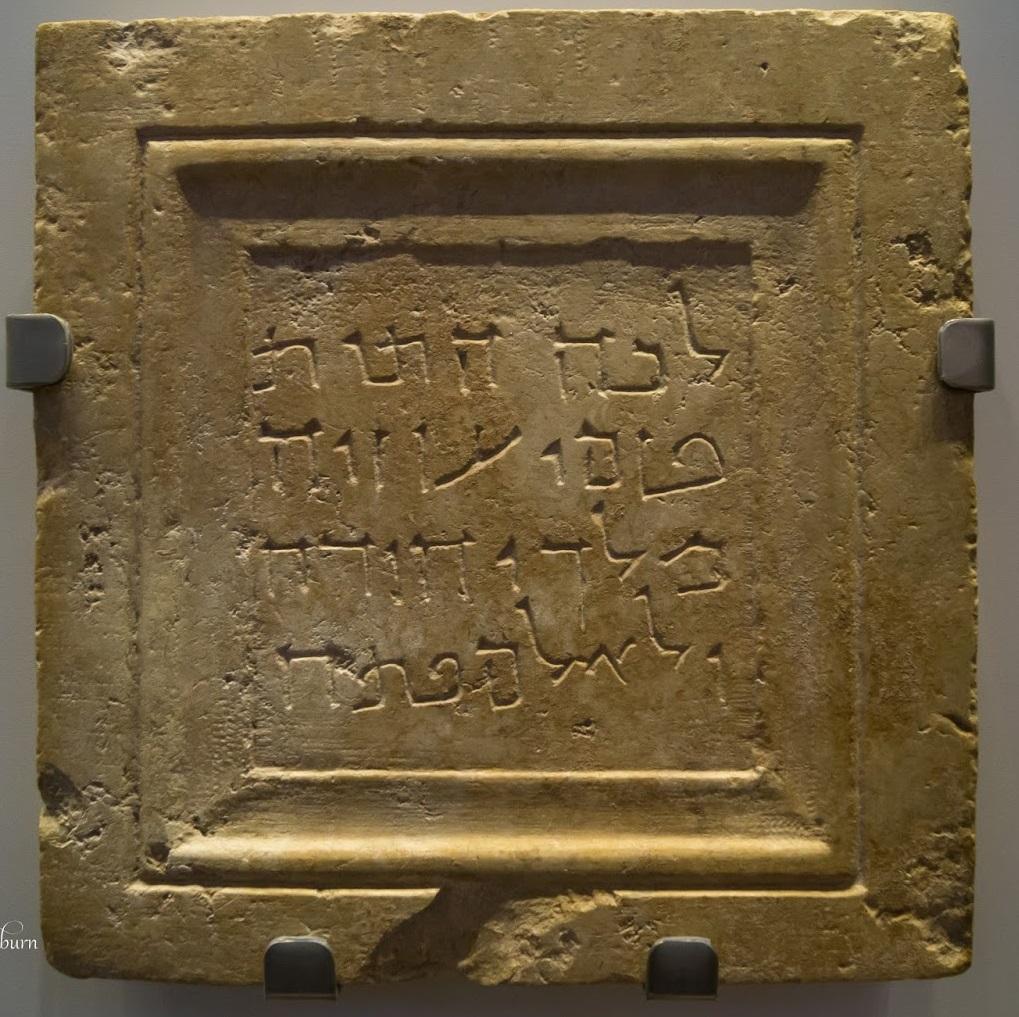 上图:主后第1世纪的乌西雅王墓碑,上面用亚兰文写着:「这里是犹大王乌西雅的骨头,不可打开」。乌西雅因为患了大麻风,所以在大卫城被「葬在王陵的田间他列祖的坟地里」(代下二十六23),而不是被葬在王陵中。在第二圣殿时期,耶路撒冷城扩大,乌西雅可能被迁葬。