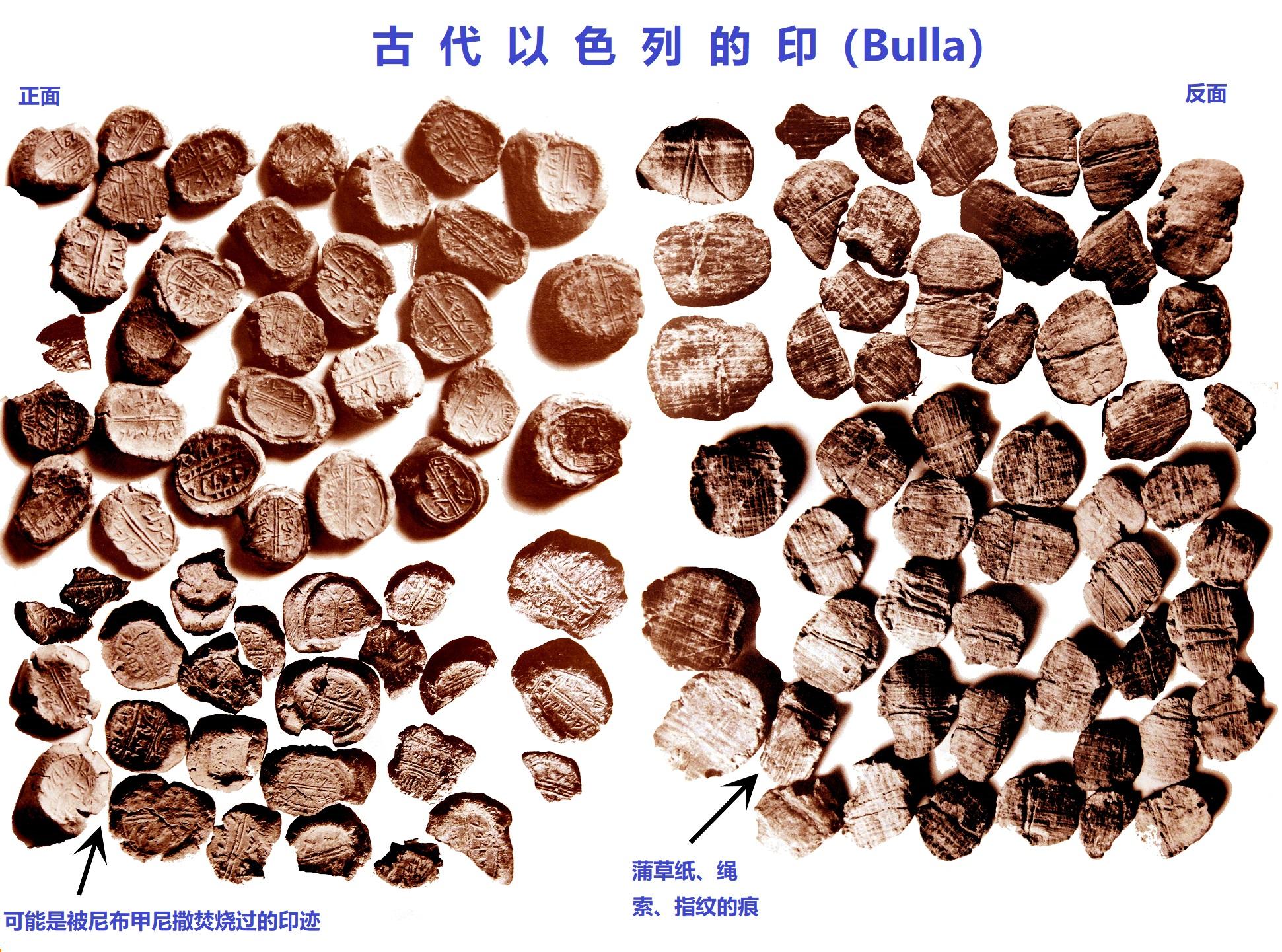 上图:以色列博物馆收藏的古代以色列的印(Bulla),这些印是干燥的粘土块,被石头印章压上了文字和图案。古代中东人广泛使用印章作为真迹和权威的标记,用来使文件生效、封缄门户和各种容器。美索不达米亚最普遍的印章形式是圆筒印章,但以色列则以平面印章较为常见。