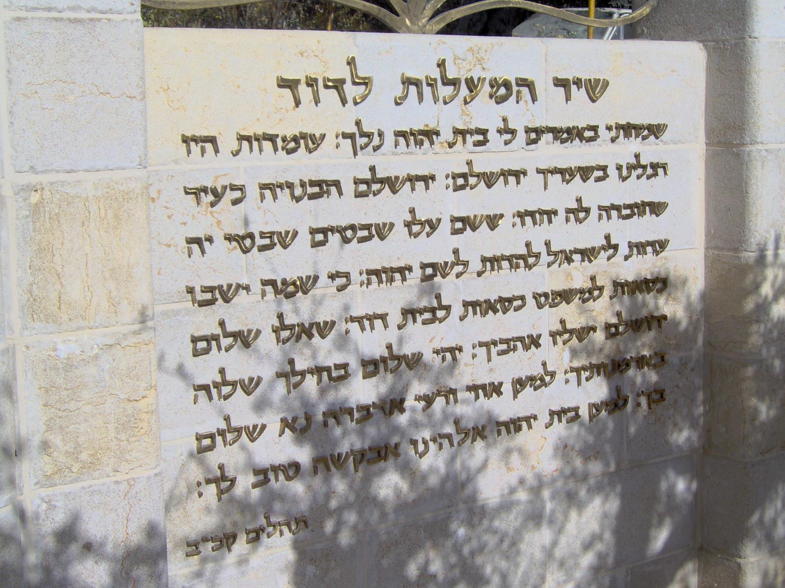 上图:耶路撒冷大卫城入口墙上的诗篇第122篇。诗篇122、124、131、133篇被称为大卫上行之诗。