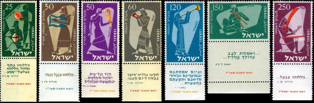 上图:1955年和1956年发行的以色列新年(Joyous Festivals)邮票,主题是「圣经时代的音乐家和乐器」。 面值25:鼓Timbrel和钹Cymbal。经文是「击鼓跳舞赞美祂......用高声的钹赞美祂」(诗一百五十4-5)。 面值30:瑟Lyre。经文是「鼓瑟......赞美祂」(诗一百五十3)。 面值50:鼓Trmbrel。经文是「大卫和以色列的全家......用......瑟、鼓......」(撒下六5)。 面值60:羊角号Shofar,经文是「当在月朔并月望——我们过节的日期吹角」(诗八十一4)。 面值120:角Trumpet。经文是「在你们快乐的日子和节期,并月朔,献燔祭和平安祭,也要吹号」(民十10)。 面值150:笛Pipe。经文是「并且心中喜乐,像人吹笛」(赛三十29)。 面值250:琴Harp。经文是「弹琴赞美祂」(诗一百五十3)。