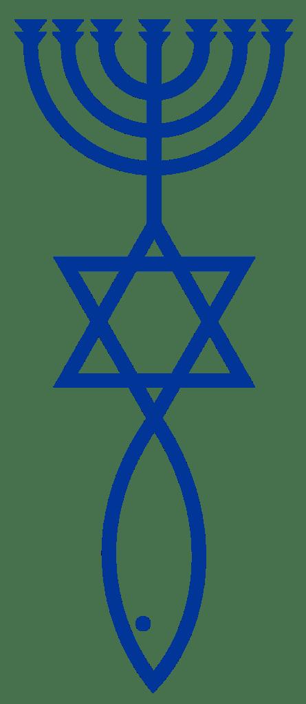 上图:弥赛亚犹太教(Messianic Judaism)的标志,由金灯台(Menorah)、大卫星(Star of David)和耶稣鱼(Ichthys)组成。弥赛亚犹太教兴起于1960年代、尤其六日战争以后,2012年全世界大约有35万成员。他们承认耶稣是弥赛亚,强调摩西五经和律法,其中有的相信耶稣是道成肉身的神、有的则不相信。犹太基督徒与弥赛亚犹太教徒并不相同,信耶稣的犹太人有的是基督徒,有些的是弥赛亚犹太教徒。