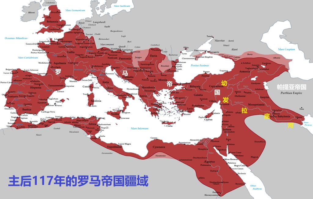 上图:主后117年的罗马帝国疆域。幼发拉底河位于以色列的东方、罗马帝国的东部边疆美索不达米亚平原,流入波斯湾。幼发拉底河的东方是当时罗马帝国最大的强敌帕提亚安息帝国。