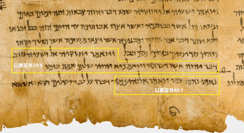 上图:出土于昆兰一号洞的主前1世纪《以赛亚书》羊皮卷(The Great Isaiah Scroll,1QIsaa),其中39:8与40:1之间并无间隔,审判之后立刻就是安慰。