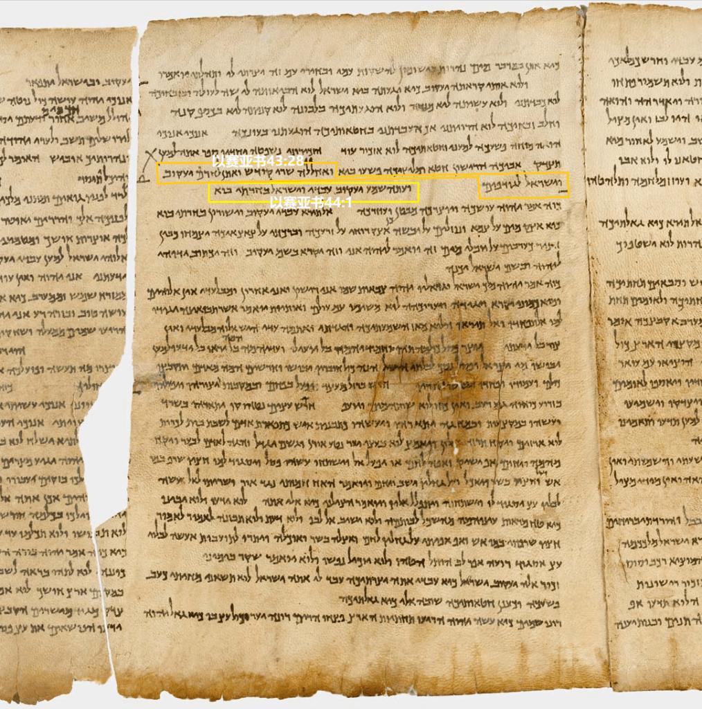 上图:出土于昆兰一号洞的主前1世纪《以赛亚书》羊皮卷(The Great Isaiah Scroll,1QIsaa),其中43:28与44:1之间并无间隔,审判之后立刻就是安慰。