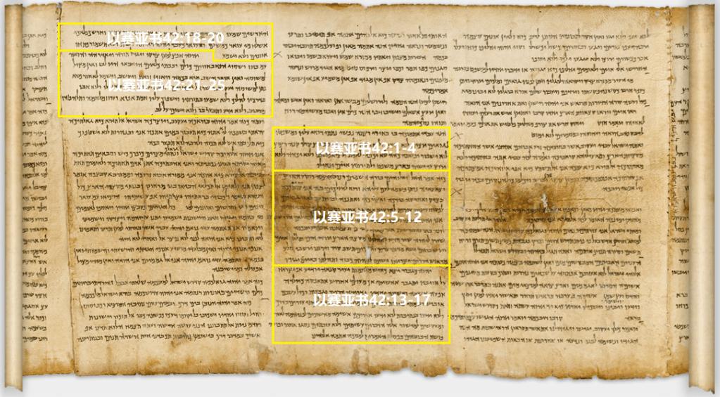 上图:出土于昆兰一号洞的主前1世纪《以赛亚书》羊皮卷(The Great Isaiah Scroll,1QIsaa),图中显示42章的分段方法。