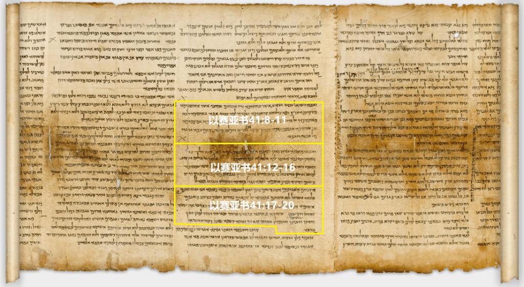 上图:出土于昆兰一号洞的主前1世纪《以赛亚书》羊皮卷(The Great Isaiah Scroll,1QIsaa),图中显示41:8-20的分段方法。