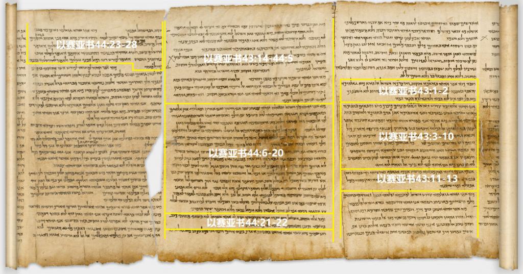 上图:出土于昆兰一号洞的主前1世纪《以赛亚书》羊皮卷(The Great Isaiah Scroll,1QIsaa),图中显示43-44章的分段方法。